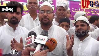 अलीगढ के शाहजमाल ईदगाह पर कडी सुरक्षा व्यवस्था के बीच हजारों मुस्लिम भाइयों ने ईद  की नमाज अता फरमाई