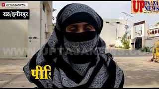 राठ में महिला ने लगाया छेड़छाड़ का आरोप
