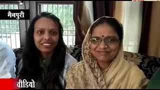 मैनपुरी की बेटी बनी BSF मेडिकल विभाग में असिस्टेंट कमांडेंट ऑफिसर