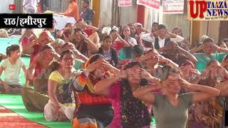 राठ में मनाया गया विश्व योग दिवस