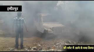 हमीरपुर में कूड़े की चिंगारी से गाड़ियों में लगी आग,लाखों की कारें हुयी खाक