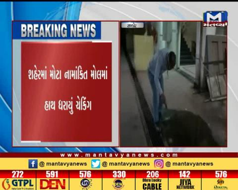 Rajkot: Health Department conducted an inspection for mosquitoes breeding
