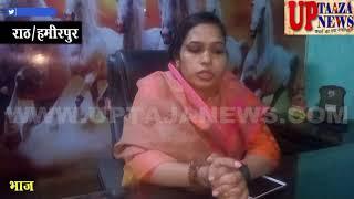 राठ में भाजपा के ग्रामीण मंत्री से मारपीट करने वाला दरोगा सस्पेंड