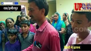 राठ के मुहाल फरसौलियाना के निवासियों ने दिया पेयजल समस्या को लेकर ज्ञापन