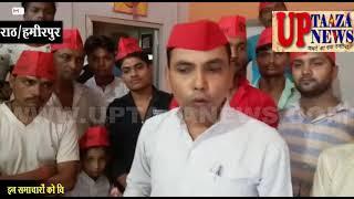 राठ में समाजवादी पार्टी के कार्यकर्ताओं ने मनाया राष्ट्रीय अध्यक्ष का जन्मदिवस