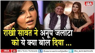 Anup Jalota को लेकर ये क्या बोल गई Rakhi sawant ? हो ... | Rakhi shocking comment on Anup ...