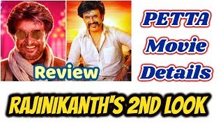 PETTA Movie Second Poster Review I Rajinikanth Nawazuddin Siddiqui