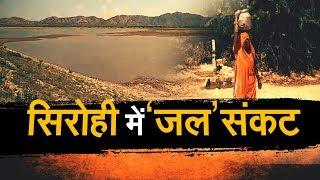 बूंद-बूंद पानी के लिए तरसे लोग!, सिरोही के कई गांवों में ... | SIROHI | RAJASTHAN | IBA NEWS |