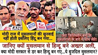 There is no Hearing of Muslims in Modi Raj, so Hindus became..Akhtar Ali Embraced Hinduism