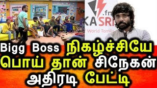 Bigg Boss ல் நடந்தது அநியாயம் சிநேகன் அதிரடி பேட்டி Bigg Boss Tamil 2 Snehan Snehan Interview