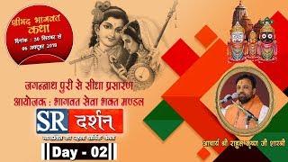JAGAN NATH PURI | BHAGWAT KATHA | LIVE | PARAM PUJYA RAHUL KRISHNA JI SHASTRI | SR DARSHAN |