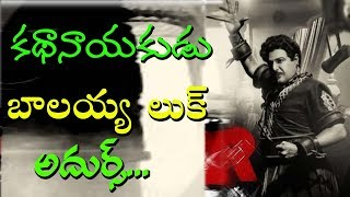 NTR biopic  Nandamuri Balakrishna's Kathanayakudu First Look I Balakrishna I Rectv India