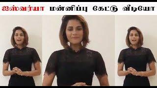 Aishwarya emotional video after Bigg Boss | Aishwarya first video after bigg boss