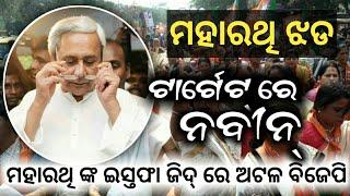 BJP targets Pradeep Maharathy , Naveen Patnaik and BJD- କଣ ହେବ ମହାରଥୀ ଙ୍କ ଭବିଷ୍ୟତ? PPL NEWS ODIA