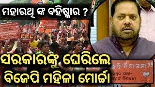 BJP targets Naveen Patnaik and Pradeep Maharathy- Rally to Naveen Nibas- PPL News Odia-Bhubaneswar
