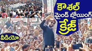 Kaushal Mind Blowing Craze More Than Pawan Kalyan | Bigg Boss 2 Telugu Title Winner | Kaushal Army
