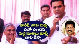 KTR clarifies on clash with Harish Rao Over Congress Leaders Comments | Sircilla TRS | Revanth Reddy