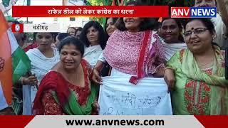 राफेल डील को लेकर कांग्रेस का धरना || ANV NEWS