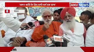 'अमन शांति के लिए सभी धर्म एक साथ'    ANV NEWS