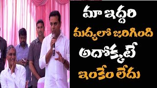 KTR Reveals Facts About Disputes Among Harish Rao and Him | Harish rao vs KTR