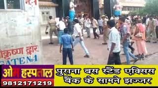 मथुरा थाना गोविंद नगर  क्षेत्र के श्री कृष्ण जन्मस्थान पर मंदबुद्धि युवक ने जमकर मचाया उत्पात