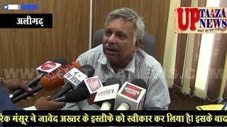 एएमयू रजिस्ट्रार जावेद अख्तर ने दिया इस्तीफा