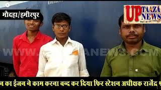 जबलपुर-लखनऊ एक्सप्रेस का रागौल स्टेशन पर ईंजन फेल