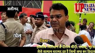 अलीगढ़ की जेल का जिला प्रशासन ने किया औचक निरीक्षण