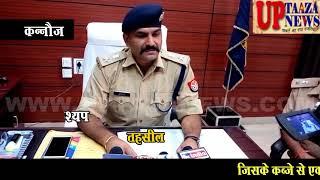 कन्नौज पुलिस ने मुठभेड़ का किया वीडियो वायरल
