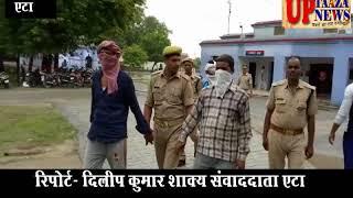 एटा पुलिस ने 3 गांजा तस्करों को किया गिरफ्तार