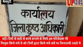 मैनपुरी मे कुष्ठ रोगी खोजी अभियान सम्पन्न