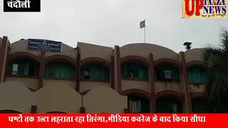 मुगलसराय डीआरएम बिल्डिंग पर तिरंगे का अपमान