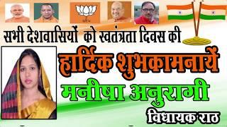 नगर राठ की तरफ से स्वतंत्रता दिवस की हार्दिक शुभकामनायें