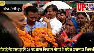 किसान मोर्चा के प्रदेश उपाध्यक्ष शिवशंकर सिंह का जोरदार स्वागत