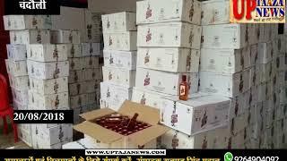 मुगलसराय पुलिस ने भारी मात्रा में विदेशी शराब के साथ एक को किया गिरफ्तार