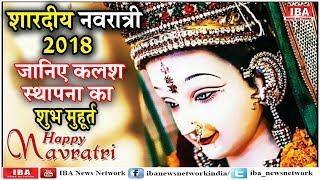 नवरात्रि 2018 - कब है 2018 शारदीय नवरात्रि ... |  Navratri 2018 | IBA NEWS |