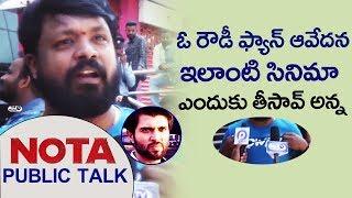 Vijay Devarakonda Fan about NOTA | NOTA Public Talk | NOTA Public Response | NOTA Public Review