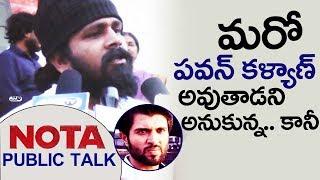 Pawan Kalyan Fan Comments on Vijay Devarakonda NOTA | NOTA Public Talk / Response / Review
