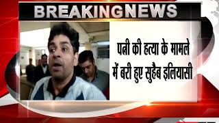 Former Tv Anchor Suhaib Ilyasi Acquitted Of Wifes Murder By Delhi Hc