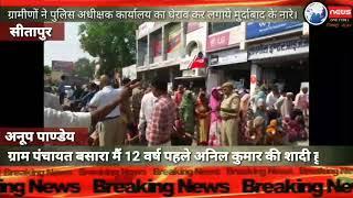 सैकड़ों ग्रामीणों ने पुलिस अधीक्षक कार्यालय का घेराव कर लगाये मुर्दाबाद के नारे ।