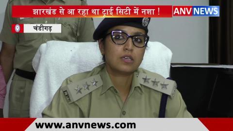 चंडीगढ़ पुलिस को मिली बड़ी कामयाबी , नशा तस्कर और मोबाइल झपटमार किए गिरफ्तार