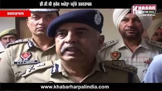 Punjab Police ਤੇ STF ਮਿਲਕੇ ਅਪਰਾਧੀਆਂ ਦੀ ਉਡਾਵੇਗੀ ਨੀਂਦ -DGP Suresh Saini