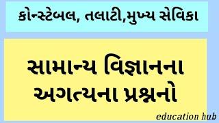 Samanya vignan imp | સામાન્ય વિજ્ઞાન | GPSC | dyso | Constable | Talati mantri | clerk