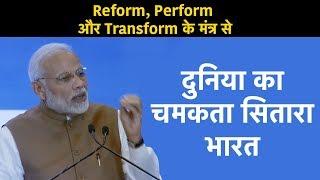 Reform, Perform और Transform के मंत्र से आज विश्व में भारत एक चमकते सितारे की तरह उभर रहा है : पीएम