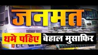 DPK NEWS || जनमत || बसो के थमे पहिये , बेहाल मुसाफिर || देखिये क्या कहती है जयपुर की जनता