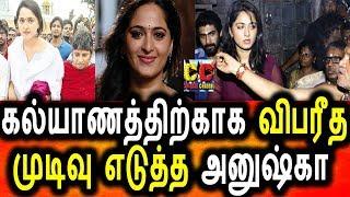 திருமனத்திற்காக விபரீத முடிவு எடுத்த அனுஷ்கா|Anushka|Tamil Actress News|Tamil News Today
