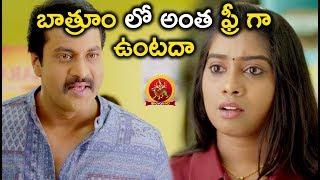 బాత్రూం లో అంత ఫ్రీ గా ఉంటదా - Latest Telugu Movie Scenes - Sunil - Bhavani HD Movies