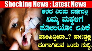 Kannada Breaking News - Contaminated Polio Vaccines Given To Kids | Top Kannada TV