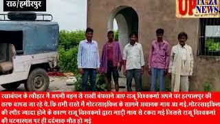 राठ में बहिन से राखी बंधवाकर घर जाते समय युवक की सड़क हादसे में हुई दर्दनाक मौत