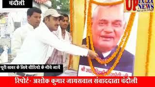 दीनदयाल नगर में भाजपाइयों ने मनाया भारत रत्न अटल बिहारी बाजपेयी का त्रयोदशाह संस्कार